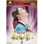 コンパクトセレクション 宮廷女官チャングムの誓い DVD-BOXII DVD