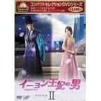 コンパクトセレクション第2弾 イニョン王妃の男 DVD-BOX II DVD