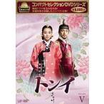 コンパクトセレクション第2弾 トンイ DVD-BOX V [DVD]