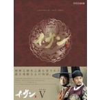 イ・サン DVD-BOX V DVD