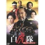 白虎隊〜敗れざる者たち DVD-BOX DVD