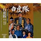 時代劇スペシャル 白虎隊 DVD