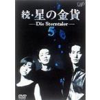 続・星の金貨 VOL.5 DVD
