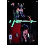 リモート Vol.1〜5 DVD-BOX(初回限定) [DVD]