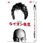 ライオン先生 DVD-BOX DVD