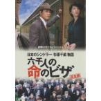 終戦60年ドラマスペシャル 日本のシンドラー杉原千畝物語 六千人の命のビザ  DVD