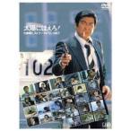 太陽にほえろ! 七曲署ヒストリー1972-1987 DVD