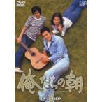 俺たちの朝 DVD-BOX 1 DVD