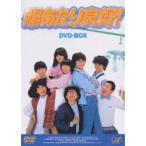 陽あたり良好! DVD-BOX [DVD]
