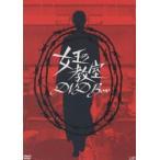 女王の教室 DVD-BOX DVD