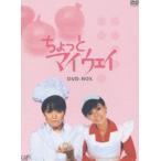ちょっとマイウェイ DVD-BOX DVD