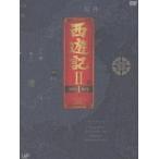 西遊記II DVD-BOX I DVD