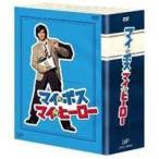 マイ★ボス マイ★ヒーロー DVD-BOX DVD
