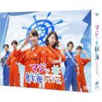 マジで航海してます。 DVD-BOX DVD