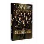 ドラマ PRINCE OF LEGEND 前編  DVD