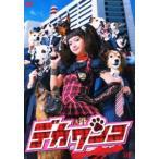 デカワンコ DVD-BOX DVD