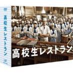 高校生レストラン DVD-BOX [DVD]画像