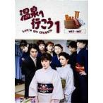 愛の劇場 温泉へ行こう DVD-BOX 2 DVD