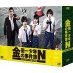 金田一少年の事件簿N(neo)ディレクターズカット版 DVD-BOX [DVD]