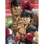 はじめの一歩 New Challenger DVD-BOX DVD