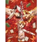 ちはやふる Vol.1 DVD