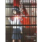 ちはやふる Vol.8 DVD