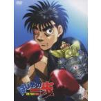 はじめの一歩 DVD-BOX VOL.1 DVD