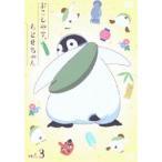 おこしやす ちとせちゃん Vol.3  通常版   DVD