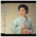 牧村三枝子 / 向島・夕立ち荘 c/w 火の川 [CD]