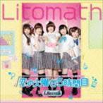 Litomath / 恋の火曜日5時間目/遠いけど、ただいま。 [CD]画像