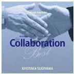 杉山清貴/杉山清貴 ミーツ 林哲司 コラボレーション・ベスト CD