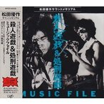 大野雄二/殺人遊戯&処刑遊戯MUSIC FILE CD