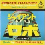 (オリジナル・サウンドトラック) ジャイアントロボミュージックファイル CD