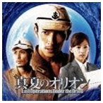 岩代太郎(音楽)/映画 真夏のオリオン オリジナル・サウンドトラック CD