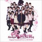 T$UYO$HI(音楽) / 映画&ドラマ「咲-Saki- 阿知賀編 episode of side-A」オリジナル・サウンドトラック [CD]