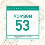 日本テレビ音楽 ミュージックライブラリー ドラマBGM53