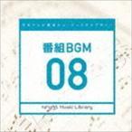 日本テレビ音楽 ミュージックライブラリー 番組BGM08
