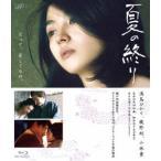夏の終り Blu-ray