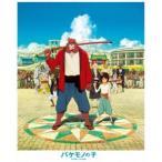 バケモノの子 スタンダード・エディション Blu-ray