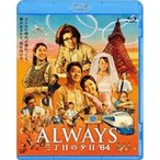 ALWAYS 三丁目の夕日'64 通常版 Blu-ray