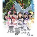 ドラマ 悪夢ちゃんスペシャル Blu-ray