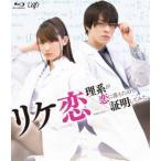 リケ恋〜理系が恋に落ちたので証明してみた。〜 [Blu-ray]