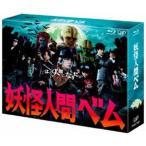 妖怪人間ベム Blu-ray BOX [Blu-ray]