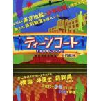 ティーンコート Blu-ray BOX[ディレクターズ・カット版] Blu-ray