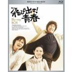 名作ドラマBDシリーズ 飛び出せ!青春 BD-BOX Blu-ray