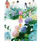 君に届け 2ND SEASON BD-BOX [Blu-ray]