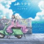 てこぴかり/TVアニメ―ション「あまんちゅ!」エンディングテーマ::ふたり少女 CD