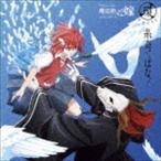 糸奇はな/TVアニメーション「魔法使いの嫁」エンディングテーマ::環-cycle-(通常盤) CD