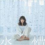 中島愛 / 水槽/髪飾りの天使(星合盤) [CD]
