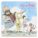窪田ミナ(音楽) / 劇場アニメーション ももへの手紙 オリジナルサウンドトラック [CD]